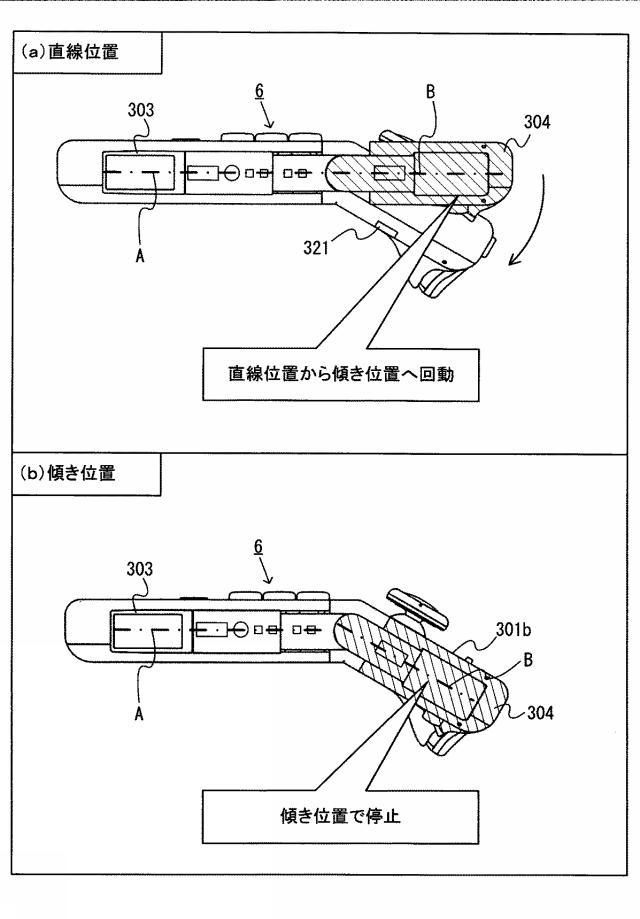 nintendo-switch-joy-con-patent-3
