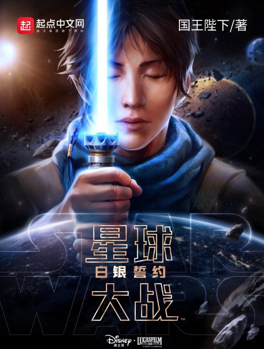 Star Wars: The Vow of Silver Dawn