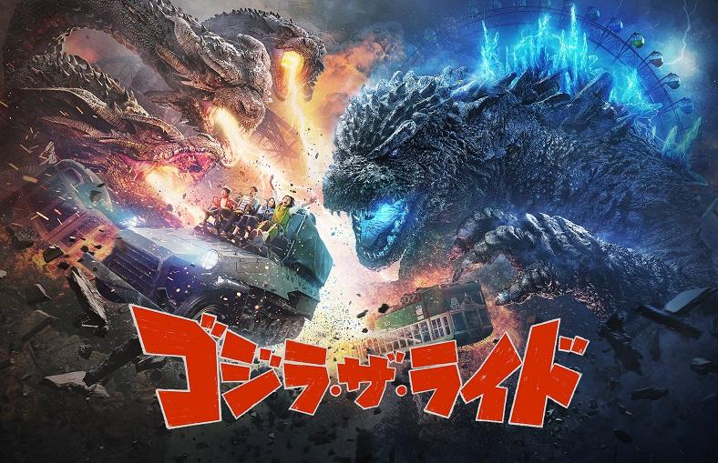 Godzilla the Ride: Great Kaiju Decisive Dominance Battle